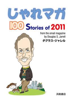 じゃれマガ 100 Stories of 2011-電子書籍