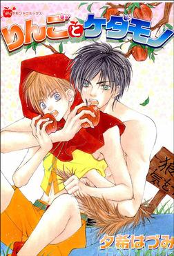 りんごとケダモノ-電子書籍