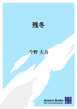 残冬-電子書籍
