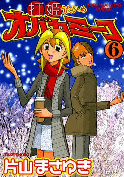 打姫オバカミーコ (6)-電子書籍