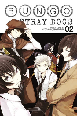 Bungo Stray Dogs, Vol. 2-電子書籍