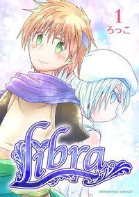 Libra第1巻
