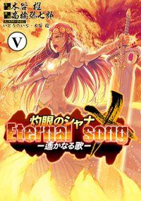 灼眼のシャナX Eternal song -遙かなる歌-(5)