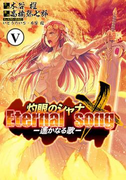 灼眼のシャナX Eternal song -遙かなる歌-(5)-電子書籍