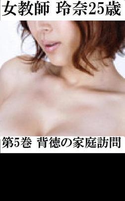 女教師 玲奈25歳 第5巻 背徳の家庭訪問-電子書籍