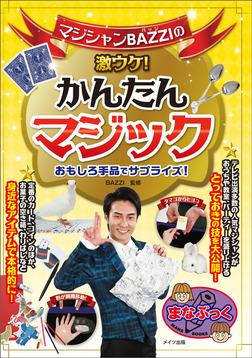 マジシャンBAZZIの激ウケ!かんたんマジック おもしろ手品でサプライズ!-電子書籍
