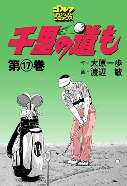 千里の道も(17)-電子書籍