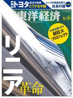 週刊東洋経済 2014年5月31日号-電子書籍
