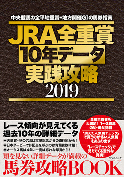 JRA全重賞10年データ実践攻略2019-電子書籍