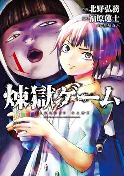 煉獄ゲーム(1)-電子書籍