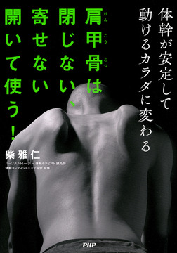 肩甲骨は閉じない、寄せない 開いて使う! 体幹が安定して動けるカラダに変わる-電子書籍