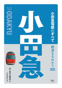 鉄道まるわかり002 小田急電鉄のすべて-電子書籍