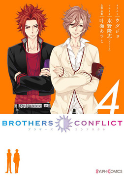 BROTHERS CONFLICT(4)-電子書籍