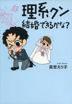 理系クン 結婚できるかな?-電子書籍