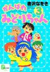 がんばれ みどりちゃん(文春e-Books)