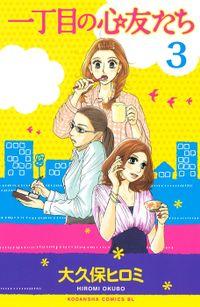 一丁目の心友たち(3)