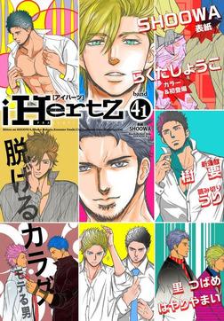 iHertZ band.41-電子書籍