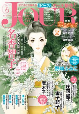 JOURすてきな主婦たち 2019年6月号[雑誌]-電子書籍