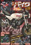 G-ワークス バイク Vol.19