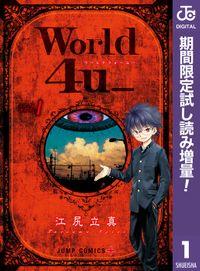 World 4u_【期間限定試し読み増量】 1