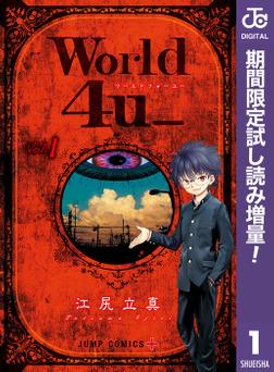 World 4u_【期間限定試し読み増量】 1-電子書籍