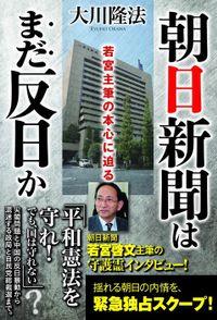 朝日新聞はまだ反日か 若宮主筆の本心に迫る