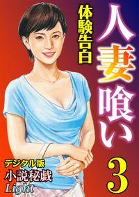 【体験告白】人妻喰い03 『小説秘戯』デジタル版Light