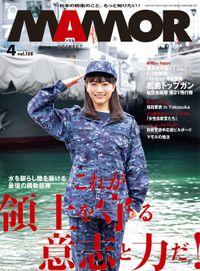 MAMOR(マモル) 2020 年 4 月号 [雑誌]