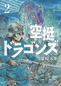空挺ドラゴンズ(2)-電子書籍