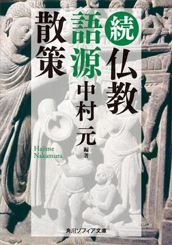 続 仏教語源散策-電子書籍