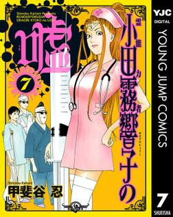 霊能力者 小田霧響子の嘘 7-電子書籍