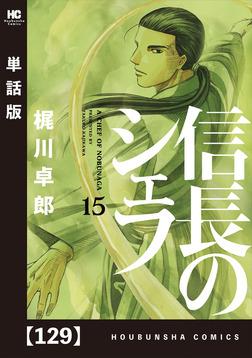 信長のシェフ【単話版】 129-電子書籍