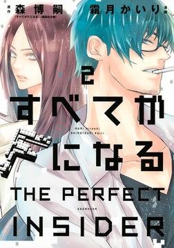 すべてがFになる -THE PERFECT INSIDER-(2)-電子書籍