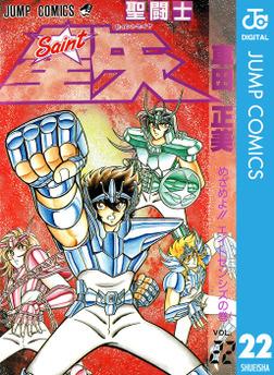 聖闘士星矢 22-電子書籍