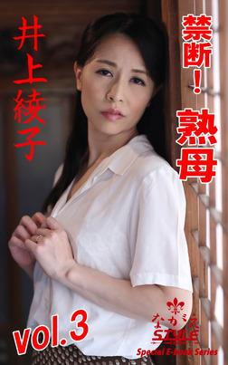 【ながえSTYLE 淫靡ストーリー写真集】 禁断! 熟母 井上綾子 Vol.3-電子書籍