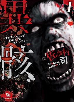 【期間限定 無料お試し版 閲覧期限2020年2月29日】異骸-THE PLAY DEAD/ALIVE-(1)-電子書籍