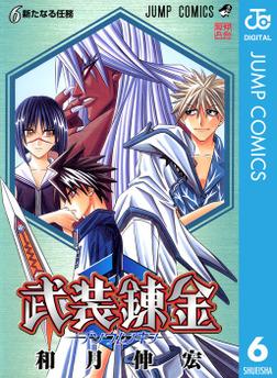 武装錬金 6-電子書籍