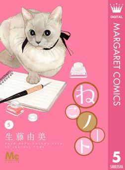 ねこノート 5-電子書籍