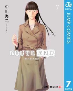 ROUTE END 7-電子書籍