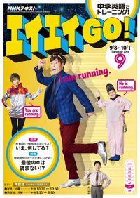 NHKテレビ エイエイGO! 2018年9月号