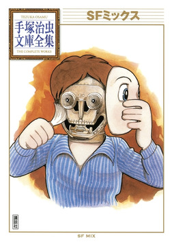 SFミックス 手塚治虫文庫全集-電子書籍