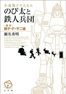 小説版ドラえもん のび太と鉄人兵団-電子書籍
