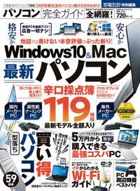 100%ムックシリーズ 完全ガイドシリーズ266 パソコン完全ガイド