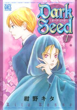 Dark Seed―ダーク・シード―  (1)-電子書籍