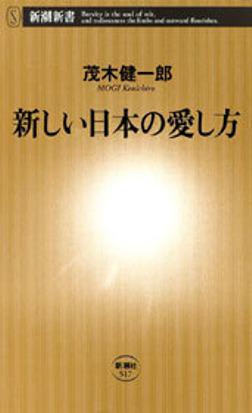 新しい日本の愛し方-電子書籍