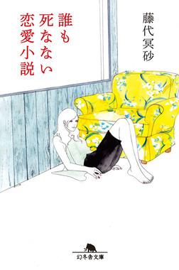誰も死なない恋愛小説-電子書籍