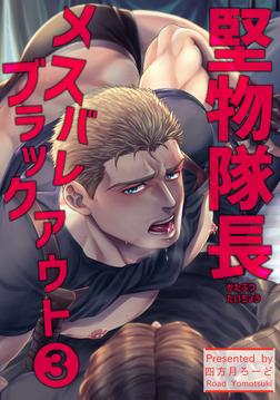 堅物隊長メスバレブラックアウト【短編】3-電子書籍