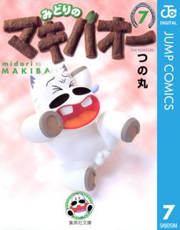 みどりのマキバオー 7-電子書籍