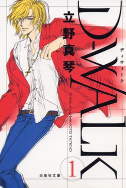 D-WALK 1巻-電子書籍