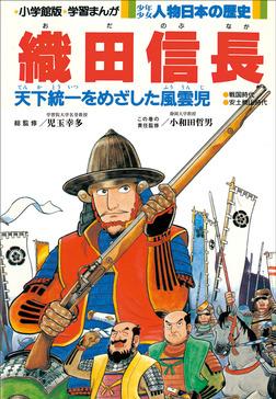 学習まんが 少年少女 人物日本の歴史 織田信長-電子書籍